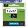 DYMO D1帶 12MM x 7M