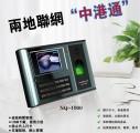 NIDEKA NQ-1900 拍咭指紋考勤機(可聯網)
