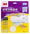 3M 淨呼吸™ 靜電空氣濾網 (超效能過濾) - 多種尺寸  (9908)