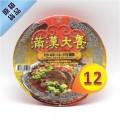 滿漢大餐-珍味牛肉麵 192g x12碗 #11006
