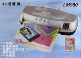 A&B LM980  A4相片 / 文件過膠機(膠殼)