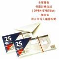 Uni 白色自動黏貼公文袋 8寸 x 13寸 / 100個/包