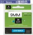 DYMO D1帶 9MM x 7M