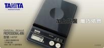 日本百利達 TANITA 1479V 小型專業電子磅(日本製造)
