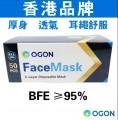 香港品牌成人三層過濾口罩 50個/盒