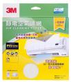 3M 淨呼吸™  靜電空氣濾網 (一般過濾) - 15吋 X 24吋 (9708)