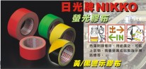 NIKKO(日光牌) 2寸 X 9M 黃/黑警示膠布