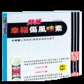 幸福傷風咳素 - 特強 24片/盒