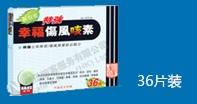 幸福傷風咳素 - 特強 36片/盒