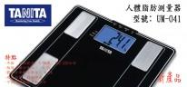 日本百利達 TANITA UM-041 強化玻璃脂肪計