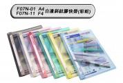 DATA BANK F-07N-01 A4 白邊斜紋膠蛇快勞