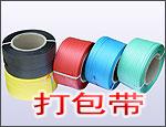 12mm x 3000m 電動尼龍打包帶/黃色