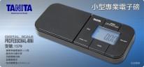 日本百利達 TANITA 1579 小型專業電子磅(日本製造)