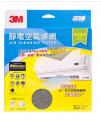 3M 淨呼吸™靜電空氣濾網 - 清新過濾15