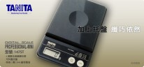 日本百利達 TANITA 1475T 小型專業電子磅(日本製造)