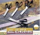 Nikken 裁布剪刀(日本製)