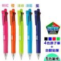 ZEBRA B4SA1 四色+鉛芯五合一多功能原子筆-紫色