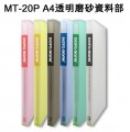 DATA BANK MT-20P A4 20頁透明磨砂資料薄