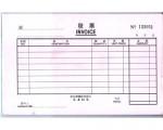 <NCR>三聯發票(NCR/附編號) 5-1/2寸 x 9寸 Ncr 3Ply Num