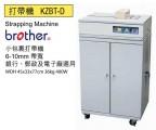 BROTHER KZBT-D 小包果打帶機(PP捆扎機)