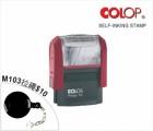 CL10 Colop 自動迴墨印 9.5 x 26.0 mm