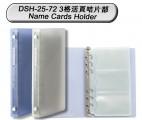 DATA BANK DSH-25-72 3格活頁咭片簿(72張)