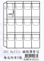 GLOBE NO.201R 活頁鎖匙簿(6張)