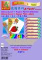 A-Tech K6046 光面鐳射+影印膠片標籤貼(白色)