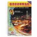 通用香港街道駕駛指南 2007
