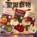 聖誕飾物袋