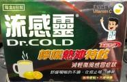 流感靈- 檸檬熱沖特飲 6包/盒
