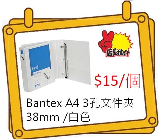 bantex.jpg