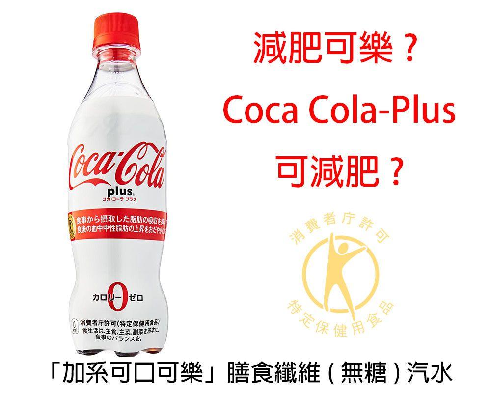 coke-plus.jpg