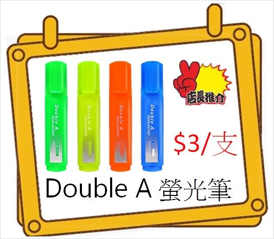 doubleahigflight.jpg
