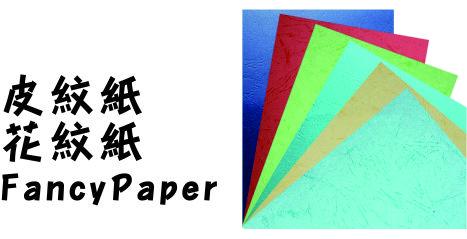 fanyc-paper.jpg