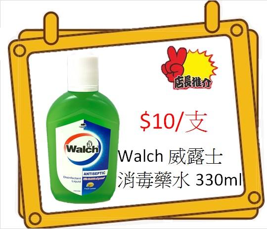 walch330ml.jpg