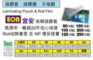 EON 100mic 過膠片(南韓製造)
