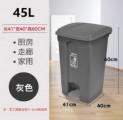 45升 方形腳踏垃圾桶(灰色)